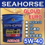 シーホース [SEAHORSE]  Syn グラウド 5W-40 SN CF適合品 20L