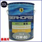 シーホース [SEAHORSE]  収穫 スーパートラクターオイル GL-4 75W-80 20L