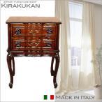 ショッピングイタリア イタリア家具 クラウディオ イタリア2段チェスト