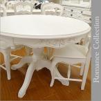 アンティーク ダイニングテーブル 伸長式 白家具 カントリーコーナー ロマンスコレクション