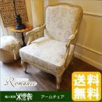 アンティーク サロンソファ(アームチェア) カントリーコーナー ロマンスコレクション 白家具