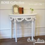 アンティーク コンソールテーブル カントリーコーナー ローズ ROSEコレクション 白家具