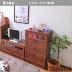 カジュアル家具 Bistro(ビストロ) ビストロ チェスト9060