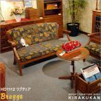 三越 家具 ブルージュ Brugge ラブチェア 半受注生産品 hd1112