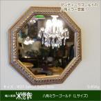 アンティーク 八角ミラー ゴールド Lサイズ Mirror(壁掛け鏡)