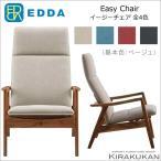北欧 シンプル モダン EDDA・easy chair イージーチェア・リクライニングソファ LC3010A