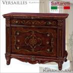 ショッピングイタリア イタリア家具 サルタレッリ ヴェルサイユ 4Dチェスト 茶家具