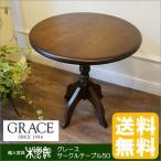 北海道家具 えぞ民芸 グレース サークルテーブル50 コーヒーテーブル  アンティーク風 クラシックデザイン