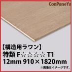 構造用ラワン 特類 T1 12mm 910×1820 F☆☆☆☆