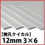 無孔ケイカル 12mm 3×6