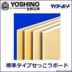 【吉野石膏】石膏ボード スクエアエッジ(平)9.5ミリx3尺x6尺 【送料別途見積】
