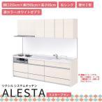 【LIXIL】システムキッチン アレスタ マスタープラン