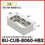 メーカー直送 城東テクノ ハウスステップアジャスター [BU-CUB-8060-HB2] 段差解消 収納 庭収納 シロアリ対策 エクステリア