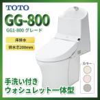 【TOTO】トイレ ウォシュレット 一体型便器 GG-800 GG1-800 手洗い付 温水洗浄便座 リモコンセット[CES9313L***]