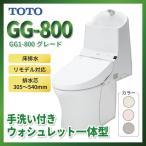 【TOTO】トイレ ウォシュレット 一体型便器 GG-800 GG1-800 手洗い付 温水洗浄便座 リモコンセット[CES9313ML***]