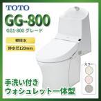 【TOTO】トイレ ウォシュレット 一体型便器 GG-800 GG1-800 手洗い付 温水洗浄便座 リモコンセット[CES9313PL***]