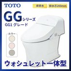 【TOTO】トイレ ウォシュレット 一体型便器 GG GG1 温水洗浄便座 リモコンセット[CES9413***]