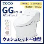 【TOTO】トイレ ウォシュレット 一体型便器 GG GG1 温水洗浄便座 リモコンセット[CES9413M***]