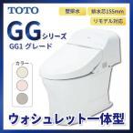 【TOTO】トイレ ウォシュレット 一体型便器 GG GG1 温水洗浄便座 リモコンセット[CES9413PX***]