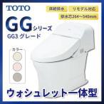 【TOTO】トイレ ウォシュレット 一体型便器 GG GG3 温水洗浄便座 リモコンセット[CES9433HM***]
