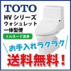 【送料無料】TOTO トイレ ウォシュレット一体型便器 CES966H HV  ホワイト 【手洗なし】【寒冷地】 床排水 排水心固定200mm
