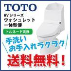 【送料無料】TOTO トイレ ウォシュレット一体型便器 CES967H HV  ホワイト 【手洗あり】【寒冷地】 床排水 排水心固定200mm