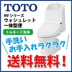 5/2入荷予定 TOTO トイレ ウォシュレット一体型便器 HV CES967 ホワイト 【手洗あり】 床排水タイプ 排水心固定200mm