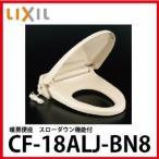 LIXIL 暖房便座 [CF-18ALJ] BN8(オフホワイト) スローダウン機能付 リクシル あすつく
