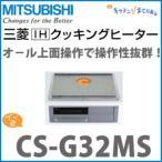 あすつく CS-G32MS  MITSUBISHI IHクッキングヒーター ビルトイン 2口IH +ラジエントヒーター ダブルIHタイプ60cmトップ シルバー