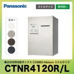 Panasonic 集合住宅用 宅配ボックス コンボ-メゾン ミドルタイプ [CTNR4120] 専用1錠 パナソニックの画像