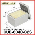 メーカー直送 城東テクノ ハウスステップ小ステップなし [CUB-6040-C2S] 段差解消 収納 庭収納 シロアリ対策 エクステリア