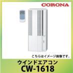 コロナ ウインドエアコン [CW-1618] 冷房専用 4〜6畳 シェルホワイト(WS) 工事不要 簡単取付 内部乾燥モードで清潔 日本製 CORONA あすつく