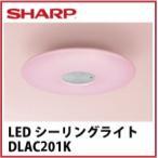 あすつく  シャープ LEDシーリングライト [DL-AC201K] 6畳  さくら色・調色・調光モデル 天井照明 SHARP