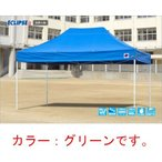DX45-17GR E-ZUPテント デラックス スチール 3.0m 4.5m グリーン