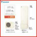 DAIKIN エコキュート パワフルシャワー フルオート セット品番[EQ37TFV] 角型 370リットル