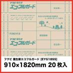 ガチ赤字SALE 送料無料 フクビ 養生板エコフルガード 910×1820ミリ 20枚入(標準品) [EYG18SS]  FUKUVI あすつく