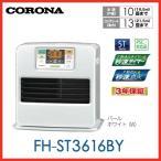 コロナ [FH-ST3616BYW] 石油ファンヒーター STシリーズ パールホワイト 木造10畳コンクリート13畳まで CORONA