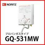 あすつく NORITZ ガス小型湯沸器 給湯専用 [GQ-531MW-LPG] LPG(プロパンガス) 5号 オートストップなし ノーリツの画像