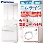 ショッピングパナソニック パナソニック 洗面化粧台 エムライン MLine 間口75cm 3面鏡 GQM75KSCW-GQM75K3SMK 電源コード付き:PNJA1032Y