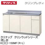 クリナップ木キャビキッチン クリンウッドシリーズ クリンプレティ  流し台K**150MF(R・L)KCT-150MF KCZ-150MF]