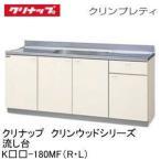 クリナップ木キャビキッチン クリンウッドシリーズ クリンプレティ  流し台K**180MF(R・L)