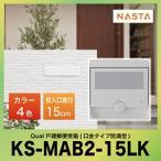 送料無料 Qual クオール 大型郵便物対応 戸建郵便受箱 口金タイプ防滴型 NASTA [KS-MAB2-15LK] ナスタ