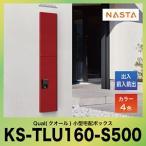 メーカー直送 防滴タイプ Qual クオール 小型宅配ボックス NASTA [KS-TLU160-S500] ナスタ