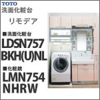 TOTO 洗面化粧台 リモデア LDSN757BKHNL-LMN754NHRW 間口1650mm 洗面化粧台(体重計収納付) 木製一面鏡 スフレピンク