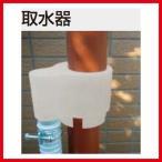 タカショー Takasho LEC-1 雨水タンク取水器セット 代引き不可