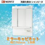【NORITZ】シャンピーヌ ミラーキャビネット 3面鏡 [LEM-753H/W]  間口750mm 高さ1110mm 曇り止めヒーター付き