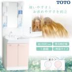 TOTO Vシリーズ 洗面化粧台セット LMPA060B1GFG2G + LDPA060BAGES2 エコミラー 無し 間口600mm 一面鏡 寒冷地  2枚扉タイプ 高さ1800mm