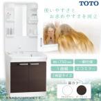 TOTO Vシリーズ 洗面化粧台セット LMPA075A1GFC2G + LDPA075BAGEN2 エコミラー 有り 間口750mm 一面鏡 一般地  2枚扉タイプ