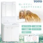 TOTO Vシリーズ 洗面化粧台セット LMPA075A3GFC2G + LDPA075BAGEN2 エコミラー 有り 間口750mm 三面鏡 一般地  2枚扉タイプ