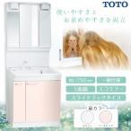 TOTO Vシリーズ 洗面化粧台セット LMPA075A3GFC2G + LDPA075BHGEN2 エコミラー 有り 間口750mm 三面鏡 一般地  スライドラックタイプ